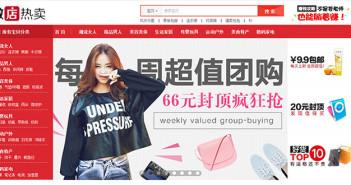 weidian-app-cinese-retail